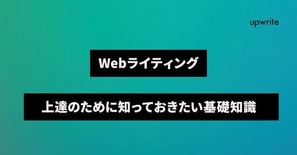 ライター講座:第2回「Webライティング上達のために知っておきたい基礎知識」