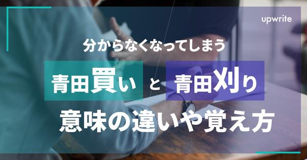 「青田買い」と「青田刈り」とが分からなくなってしまう人のための覚え方