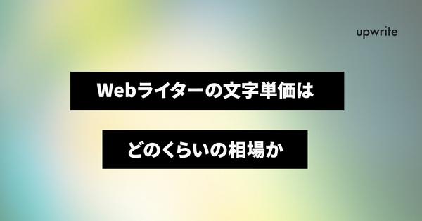 ライター講座:第11回「Webライターの文字単価はどのくらいの相場か」